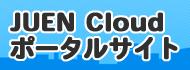 JUEN Cloud ポータルサイト