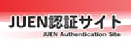 JUEN 認証サイト
